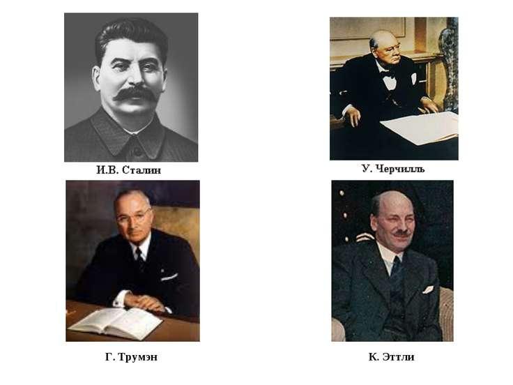 Г. Трумэн К. Эттли