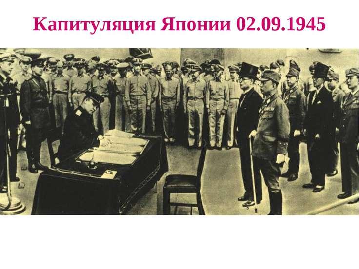 Капитуляция Японии 02.09.1945