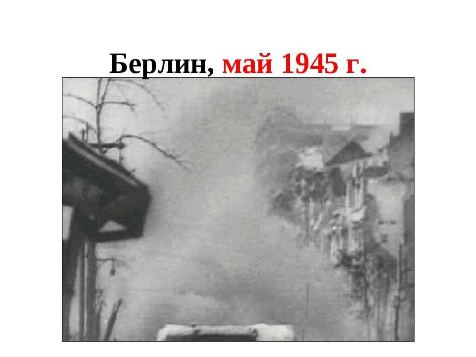 Берлин, май 1945 г.