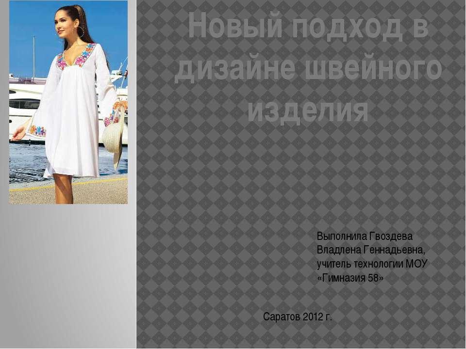 Новый подход в дизайне швейного изделия Выполнила Гвоздева Владлена Геннадьев...