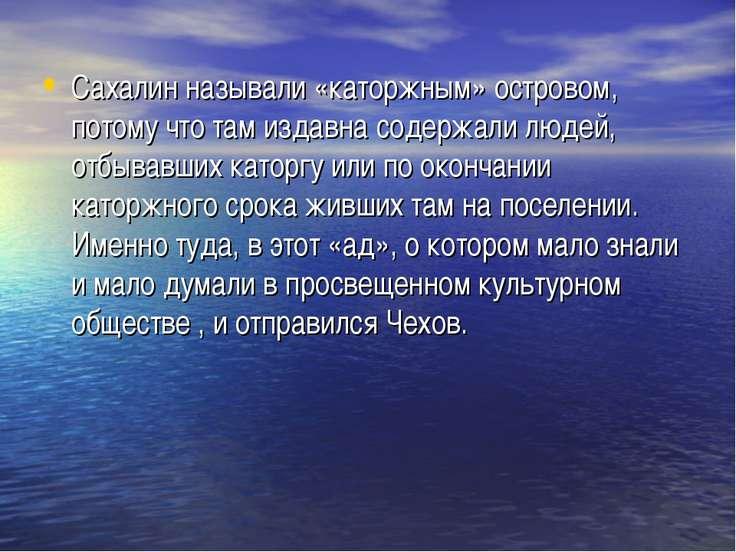 Сахалин называли «каторжным» островом, потому что там издавна содержали людей...