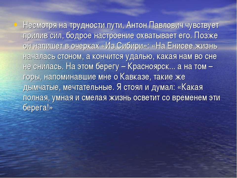 Несмотря на трудности пути, Антон Павлович чувствует прилив сил, бодрое настр...