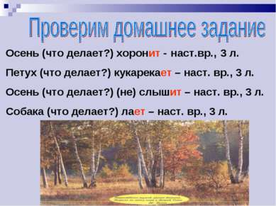 Осень (что делает?) хоронит - наст.вр., 3 л. Петух (что делает?) кукарекает –...