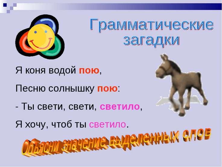 Я коня водой пою, Песню солнышку пою: - Ты свети, свети, светило, Я хочу, что...