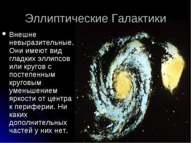 Эллиптические Галактики Внешне невыразительные. Они имеют вид гладких эллипсо...