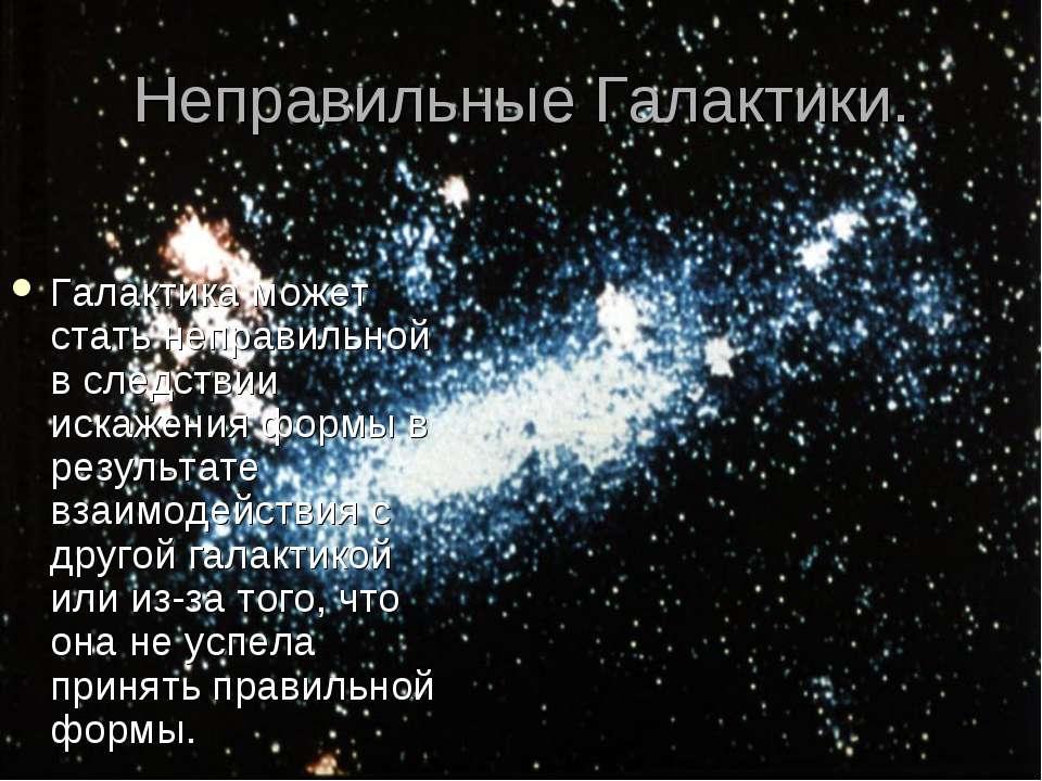 Неправильные Галактики. Галактика может стать неправильной в следствии искаже...