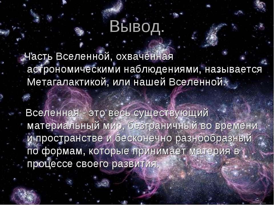 Вывод. Часть Вселенной, охваченная астрономическими наблюдениями, называется ...