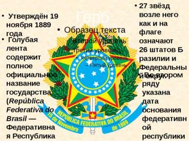 Герб Утверждён 19 ноября 1889 года 27 звёзд возле него как и на флаге означаю...