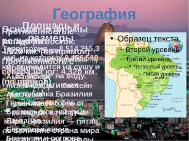 География Площадь и размеры Территория— 8514215,3 км², из которых 8.456.51...