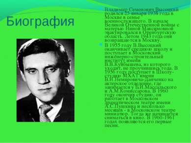 Биография Владимир Семенович Высоцкий родился 25 января 1938 года в Москве в ...