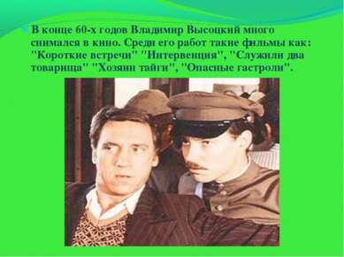 В конце 60-х годов Владимир Высоцкий много снимался в кино. Среди его работ т...
