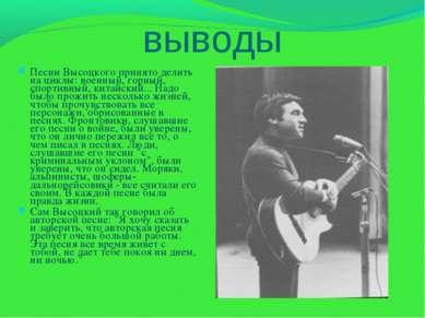 выводы Песни Высоцкого принято делить на циклы: военный, горный, спортивный, ...