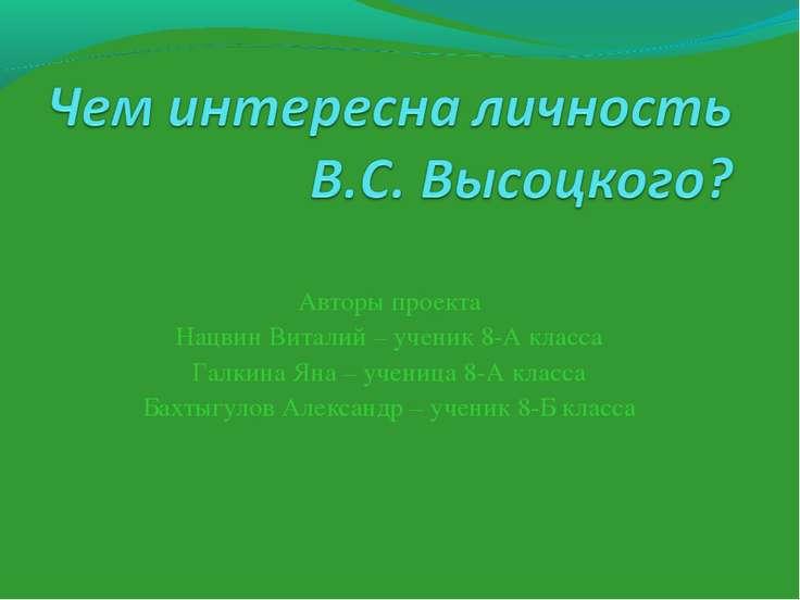 Авторы проекта Нацвин Виталий – ученик 8-А класса Галкина Яна – ученица 8-А к...