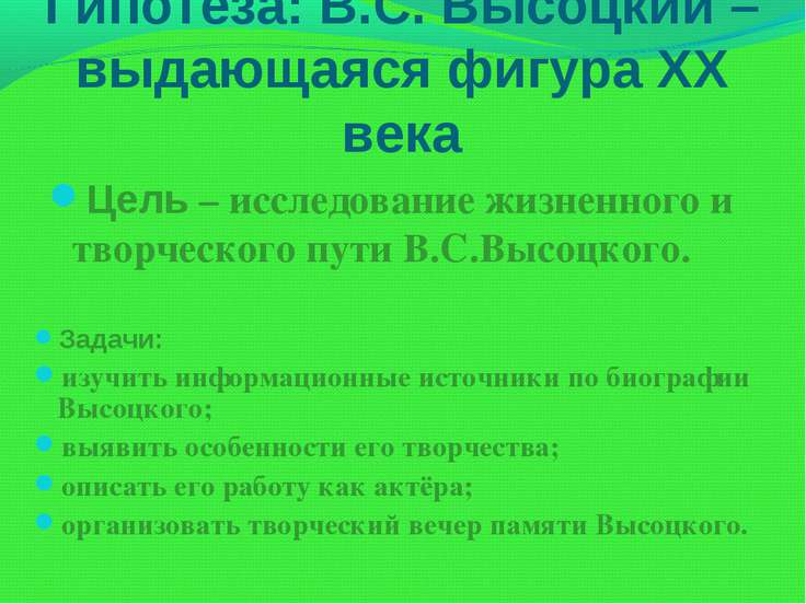 Гипотеза: В.С. Высоцкий – выдающаяся фигура XX века Цель – исследование жизне...