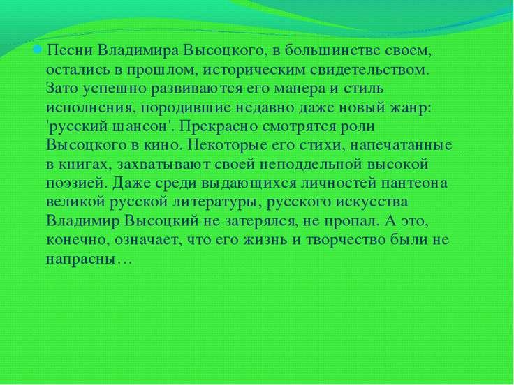 Песни Владимира Высоцкого, в большинстве своем, остались в прошлом, историчес...