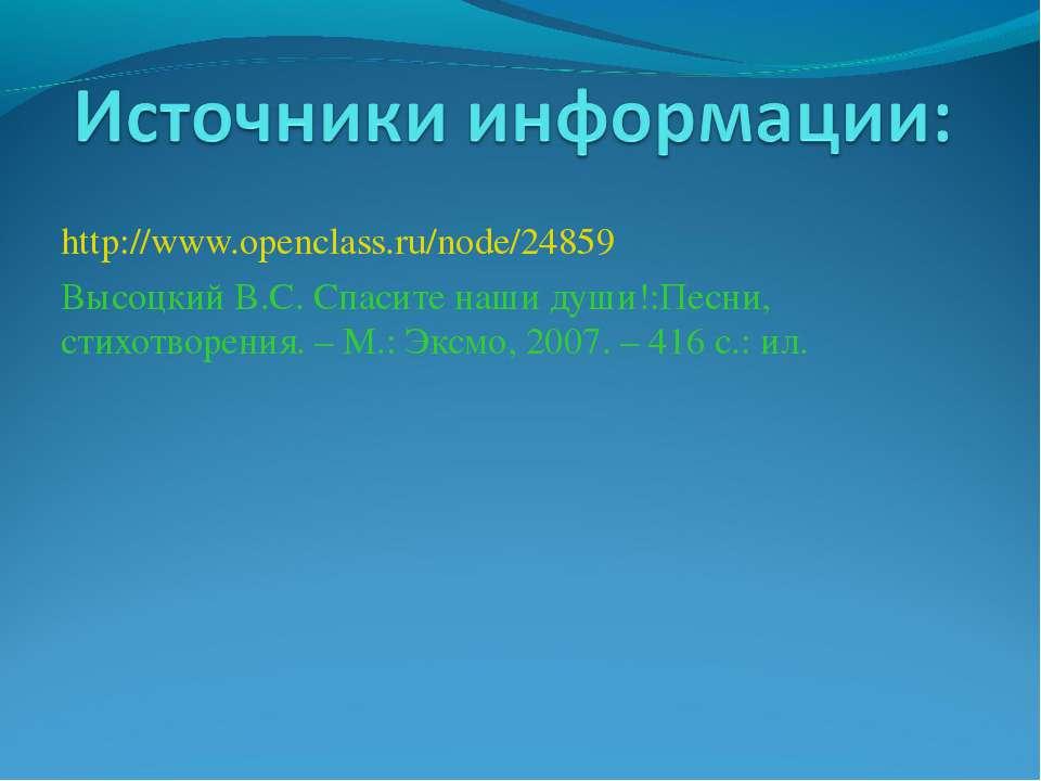 http://www.openclass.ru/node/24859 Высоцкий В.С. Спасите наши души!:Песни, ст...