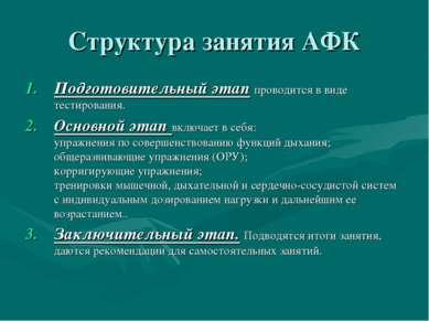 Структура занятия АФК Подготовительный этап проводится в виде тестирования. О...