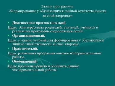 Этапы программы «Формирование у обучающихся личной ответственности за свой зд...