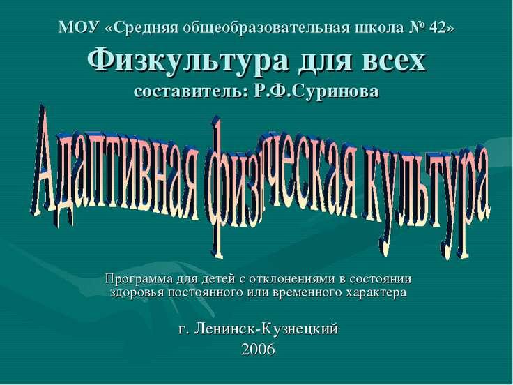 МОУ «Средняя общеобразовательная школа № 42» Физкультура для всех составитель...