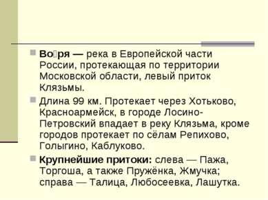 Во ря — река в Европейской части России, протекающая по территории Московской...