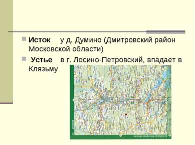 Исток у д. Думино (Дмитровский район Московской области) Устье в г. Лосино-Пе...