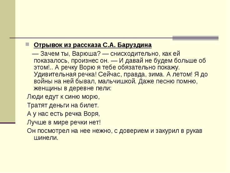 Отрывок из рассказа С.А. Баруздина — Зачем ты, Варюша? — снисходительно, как ...
