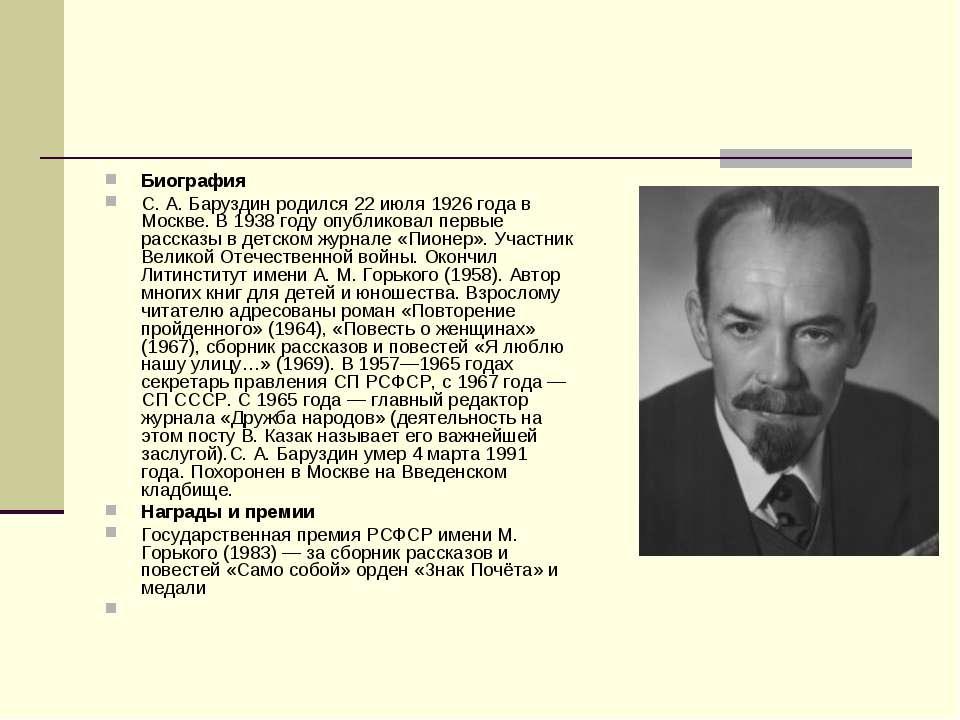 Биография С. А. Баруздин родился 22 июля 1926 года в Москве. В 1938 году опуб...