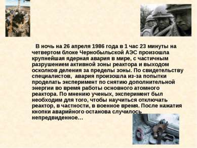 В ночь на 26 апреля 1986 года в 1 час 23 минуты на четвертом блоке Чернобыльс...