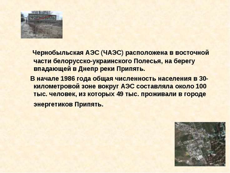 Чернобыльская АЭС (ЧАЭС) расположена в восточной части белорусско-украинского...