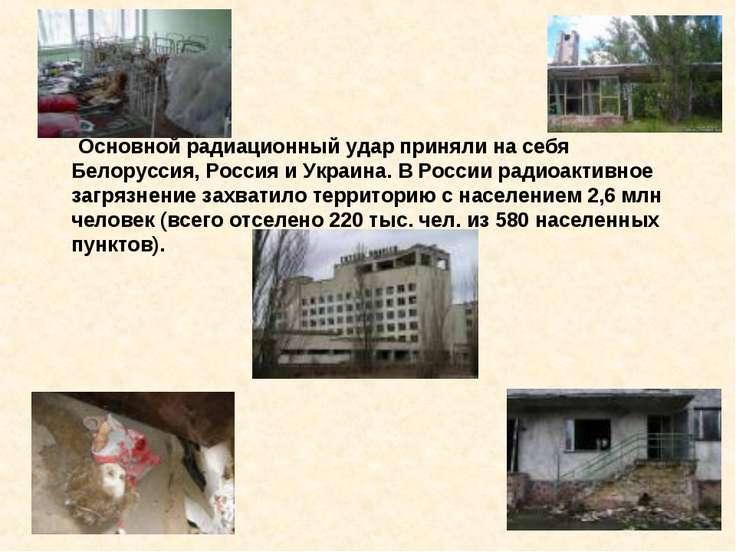 Основной радиационный удар приняли на себя Белоруссия, Россия и Украина. В Ро...