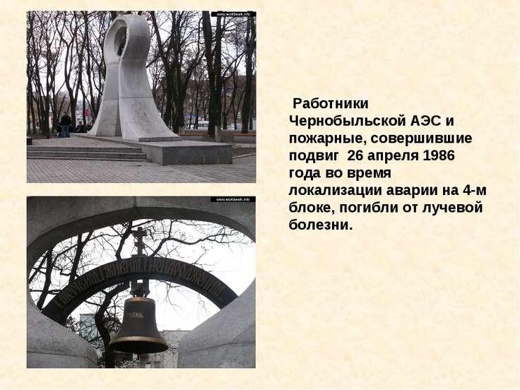 Работники Чернобыльской АЭС и пожарные, совершившие подвиг 26 апреля 1986 год...