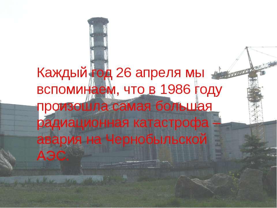 Каждый год 26 апреля мы вспоминаем, что в 1986 году произошла самая большая р...