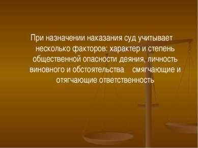 При назначении наказания суд учитывает несколько факторов: характер и степень...