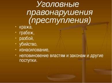 кража, грабеж, разбой, убийство, изнасилование, неповиновение властям и закон...