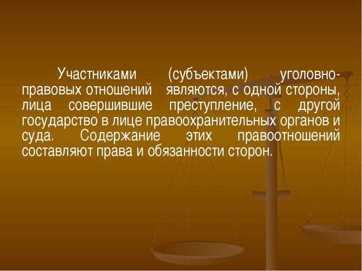 Участниками (субъектами) уголовно-правовых отношений являются, с одной сторон...