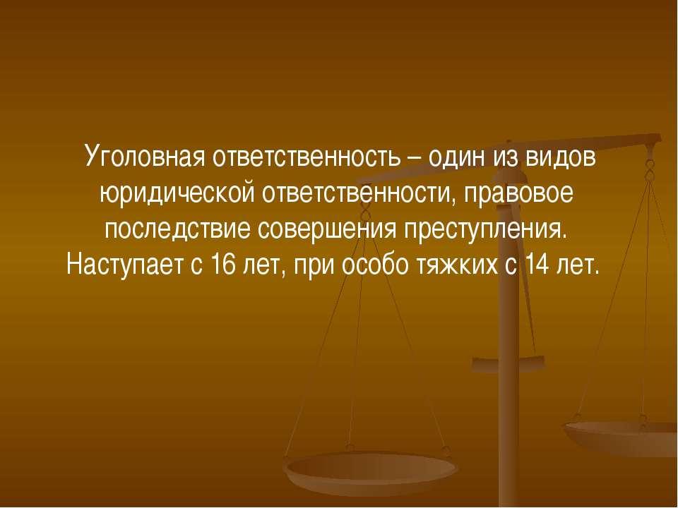 Уголовная ответственность – один из видов юридической ответственности, правов...