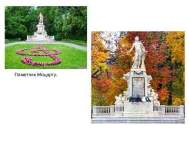 Памятник Моцарту.