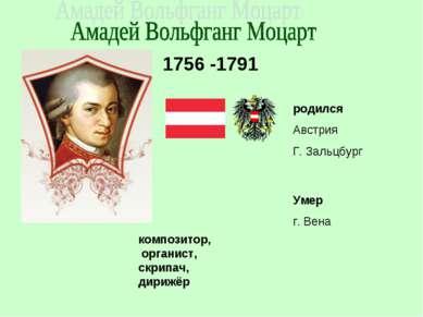 1756 -1791 родился Австрия Г. Зальцбург композитор, органист, скрипач, дирижё...
