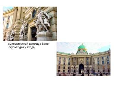 императорский дворец в Вене: скульптуры у входа .