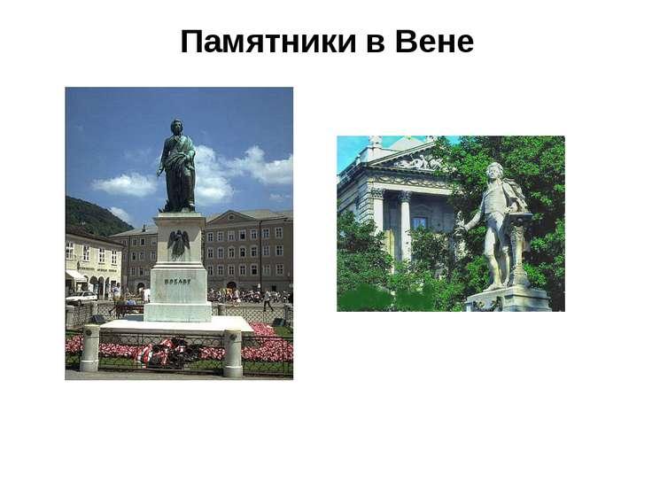 Памятники в Вене