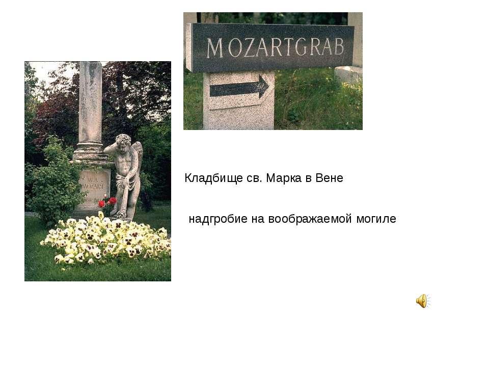 надгробие на воображаемой могиле Кладбище св. Марка в Вене