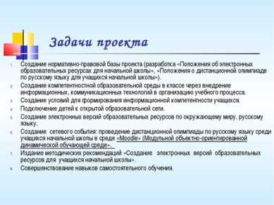 Задачи проекта Создание нормативно-правовой базы проекта (разработка «Положен...