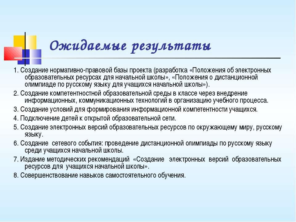 Ожидаемые результаты 1. Создание нормативно-правовой базы проекта (разработка...
