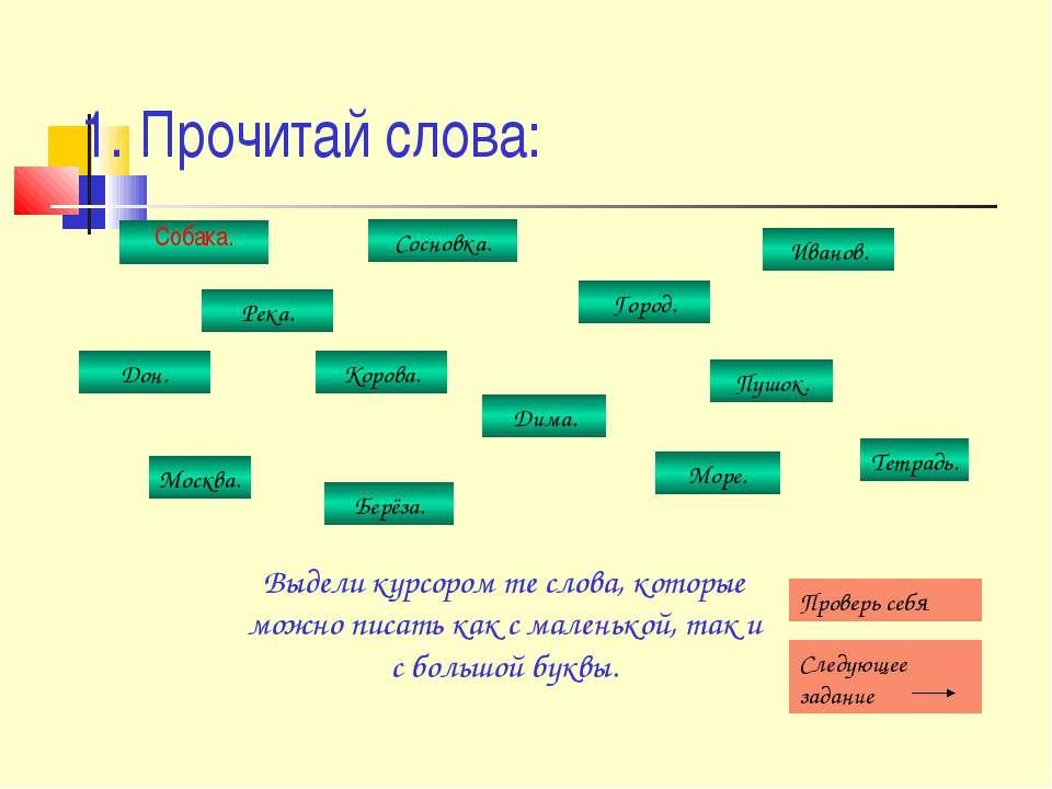 1. Прочитай слова: Собака. Дима. Берёза. Иванов. Тетрадь. Пушок. Корова. Сосн...