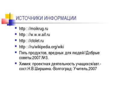 ИСТОЧНИКИ ИНФОРМАЦИИ http : //moikrug.ru http : //w.w.w.aif.ru http : //ctole...