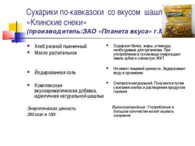 Сухарики по-кавказски со вкусом шашлыка «Клинские снеки» (производитель:ЗАО «...