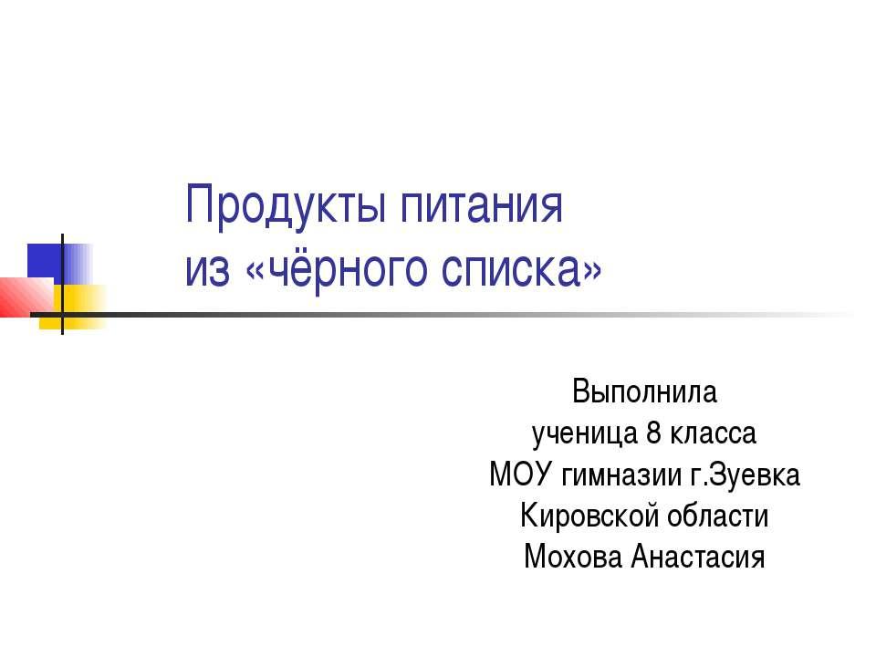 Продукты питания из «чёрного списка» Выполнила ученица 8 класса МОУ гимназии ...
