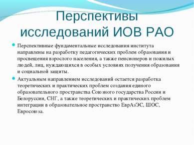 Перспективы исследований ИОВ РАО Перспективные фундаментальные исследования и...