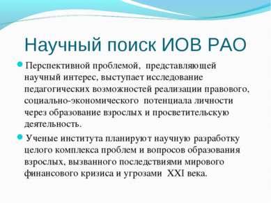 Научный поиск ИОВ РАО Перспективной проблемой, представляющей научный интерес...