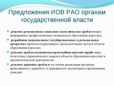 Предложения ИОВ РАО органам государственной власти решение региональных социа...